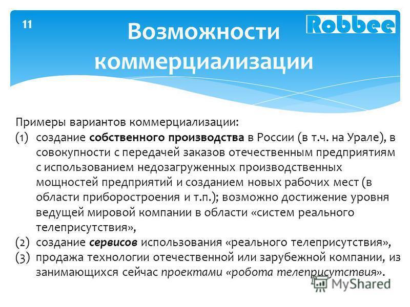 Возможности коммерциализации Примеры вариантов коммерциализации: (1)создание собственного производства в России (в т.ч. на Урале), в совокупности с передачей заказов отечественным предприятиям с использованием недозагруженных производственных мощност