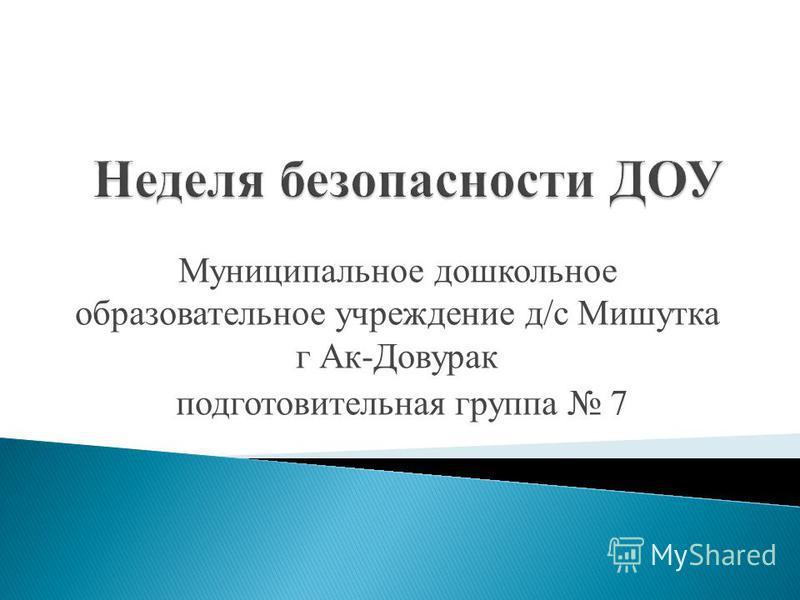 Муниципальное дошкольное образовательное учреждение д/с Мишутка г Ак-Довурак подготовительная группа 7