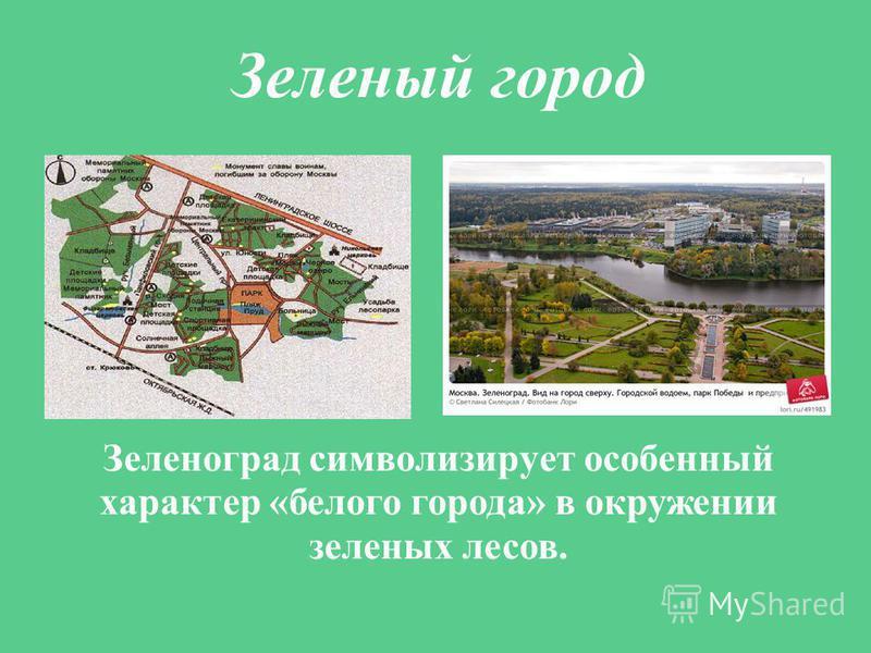 Зеленый город Зеленоград символизирует особенный характер «белого города» в окружении зеленых лесов.