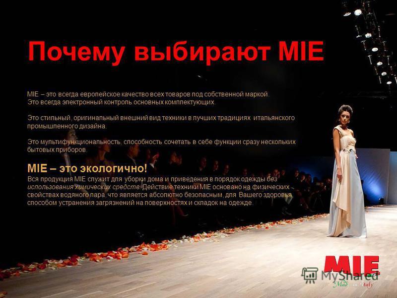 Что такое MIE MIE расшифровывается как Modern Ironing Equipment, переводится как «современная гладильная техника». Торговая марка зарегистрирована для использования на территории России и стран СНГ. MIE занимается производством и разработкой Паровой