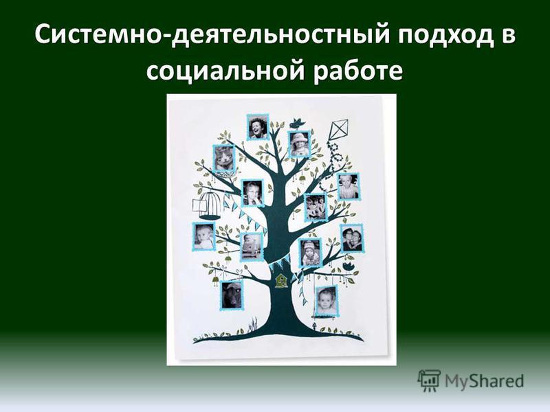 Системно-деятельностный подход в социальной работе
