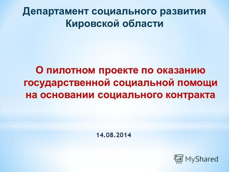О пилотном проекте по оказанию государственной социальной помощи на основании социального контракта Департамент социального развития Кировской области