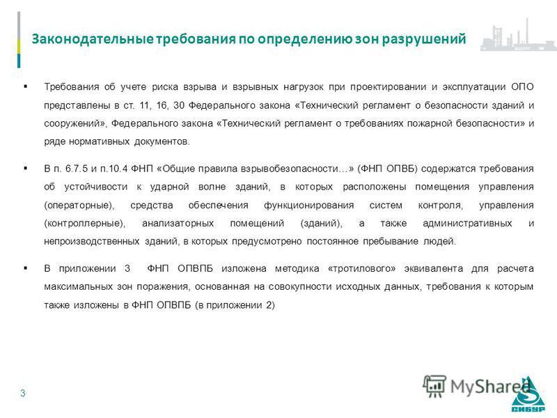 Письма ФГБУ ВНИИПО МЧС России
