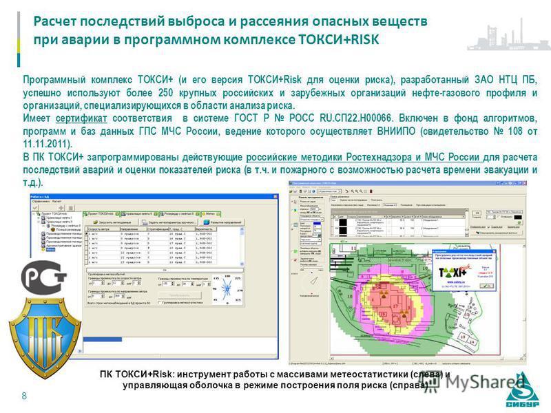 Расчет последствий выброса и рассеяния опасных веществ при аварии в программном комплексе ТОКСИ+RISK 8 Программный комплекс ТОКСИ+ (и его версия ТОКСИ+Risk для оценки риска), разработанный ЗАО НТЦ ПБ, успешно используют более 250 крупных российских и