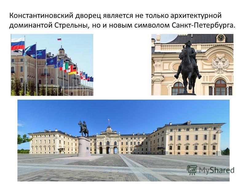 Константиновский дворец является не только архитектурной доминантой Стрельны, но и новым символом Санкт-Петербурга.