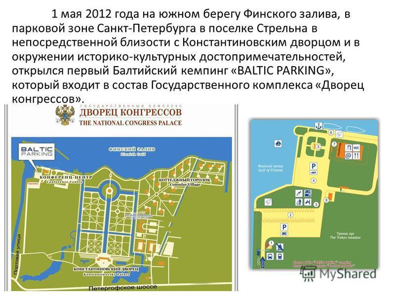1 мая 2012 года на южном берегу Финского залива, в парковой зоне Санкт-Петербурга в поселке Стрельна в непосредственной близости с Константиновским дворцом и в окружении историко-культурных достопримечательностей, открылся первый Балтийский кемпинг «