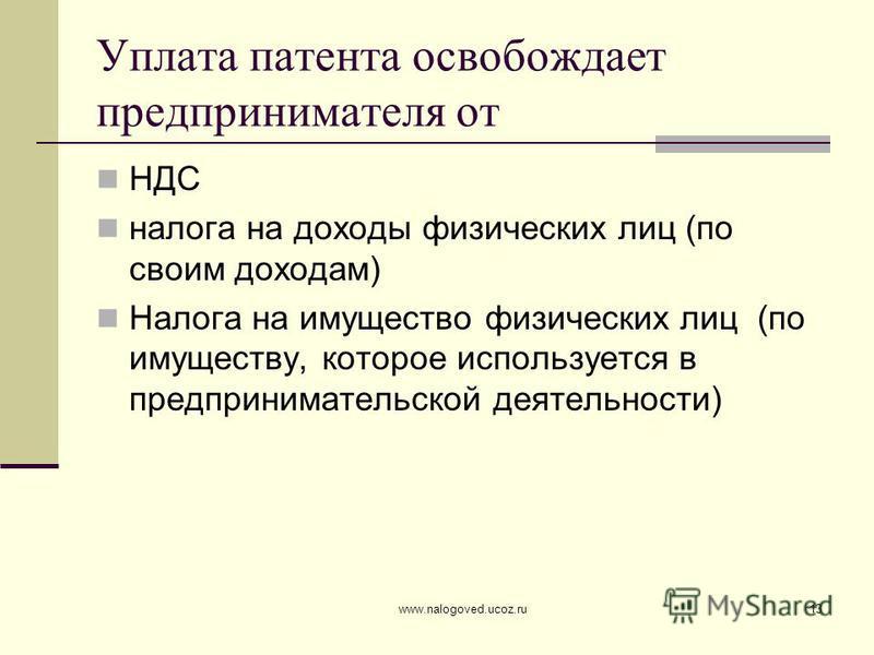 www.nalogoved.ucoz.ru13 Уплата патента освобождает предпринимателя от НДС налога на доходы физических лиц (по своим доходам) Налога на имущество физических лиц (по имуществу, которое используется в предпринимательской деятельности)