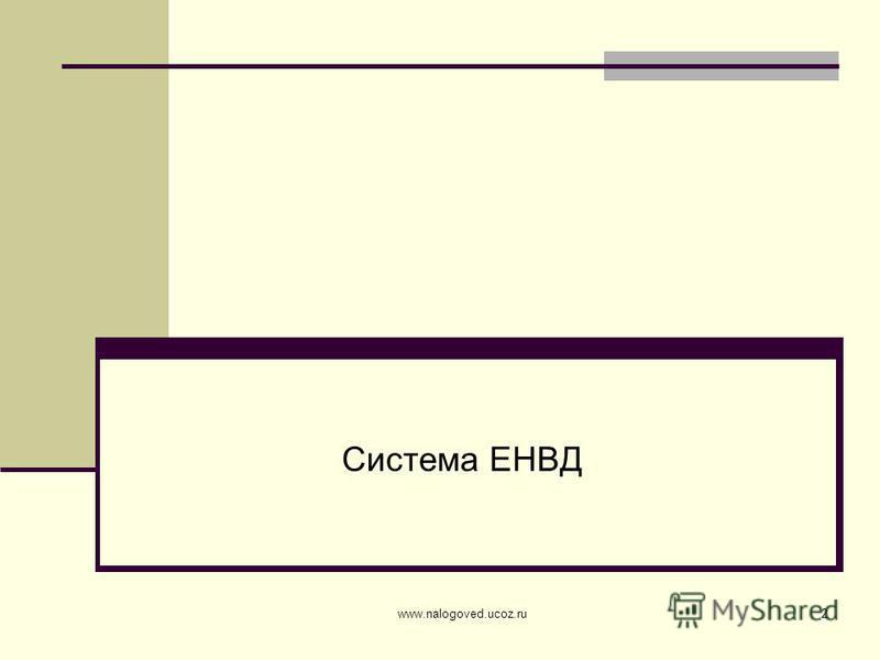 www.nalogoved.ucoz.ru2 Система ЕНВД