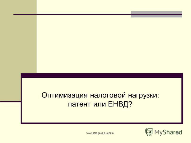 www.nalogoved.ucoz.ru24 Оптимизация налоговой нагрузки: патент или ЕНВД?