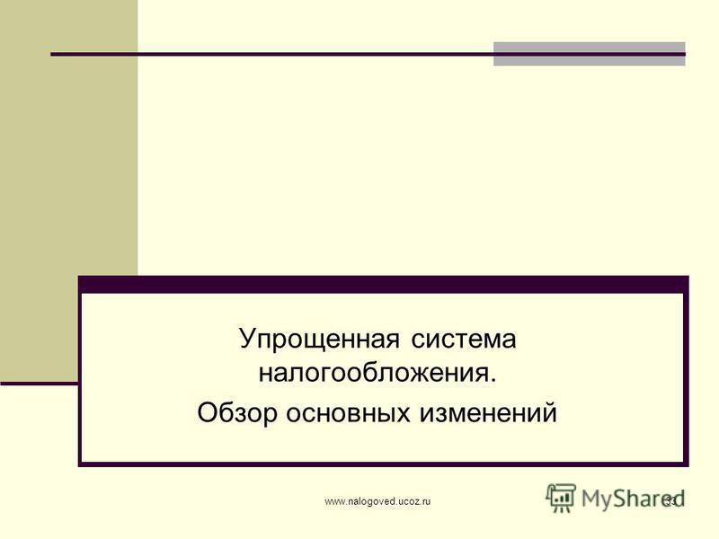 www.nalogoved.ucoz.ru33 Упрощенная система налогообложения. Обзор основных изменений