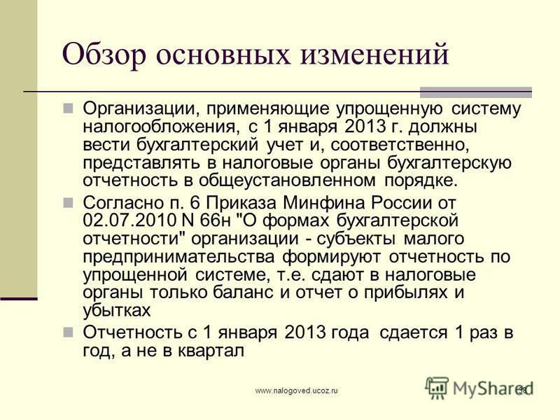 www.nalogoved.ucoz.ru38 Обзор основных изменений Организации, применяющие упрощенную систему налогообложения, с 1 января 2013 г. должны вести бухгалтерский учет и, соответственно, представлять в налоговые органы бухгалтерскую отчетность в общеустанов