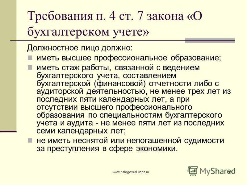 www.nalogoved.ucoz.ru41 Требования п. 4 ст. 7 закона «О бухгалтерском учете» Должностное лицо должно: иметь высшее профессиональное образование; иметь стаж работы, связанной с ведением бухгалтерского учета, составлением бухгалтерской (финансовой) отч