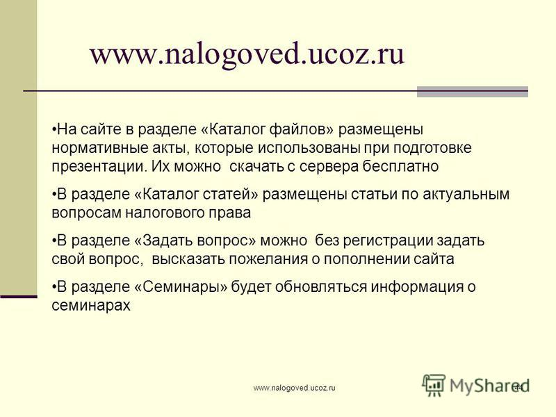 www.nalogoved.ucoz.ru44 www.nalogoved.ucoz.ru На сайте в разделе «Каталог файлов» размещены нормативные акты, которые использованы при подготовке презентации. Их можно скачать с сервера бесплатно В разделе «Каталог статей» размещены статьи по актуаль