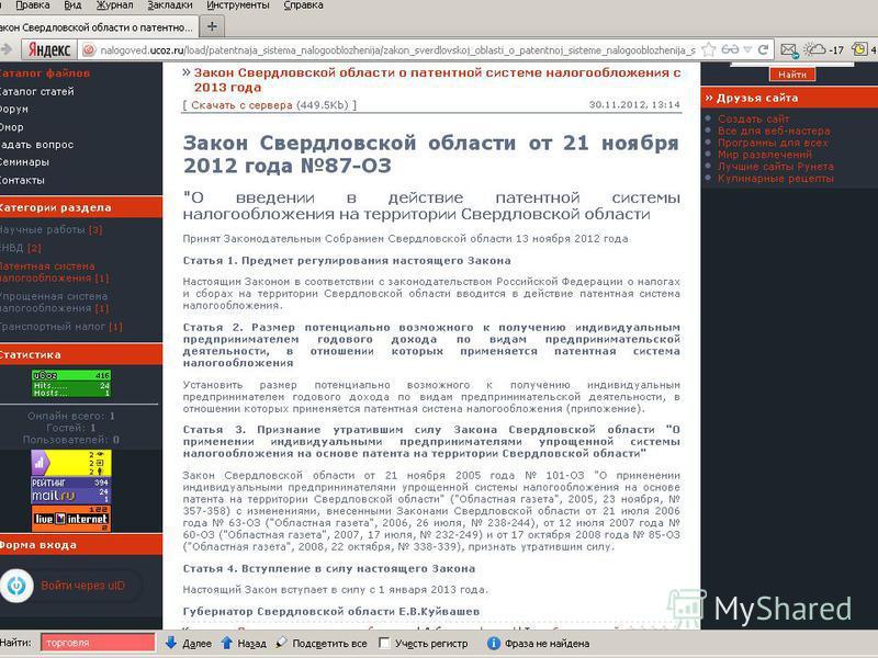 www.nalogoved.ucoz.ru46