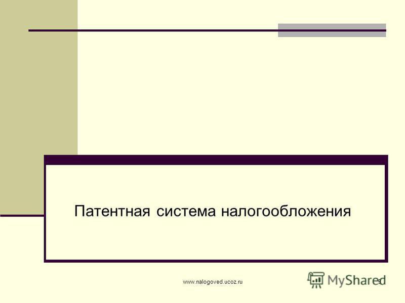 www.nalogoved.ucoz.ru9 Патентная система налогообложения