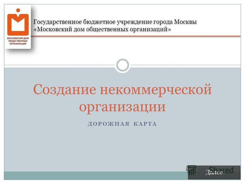 Образец Протокола О Создании Автономной Некоммерч Организации - фото 3