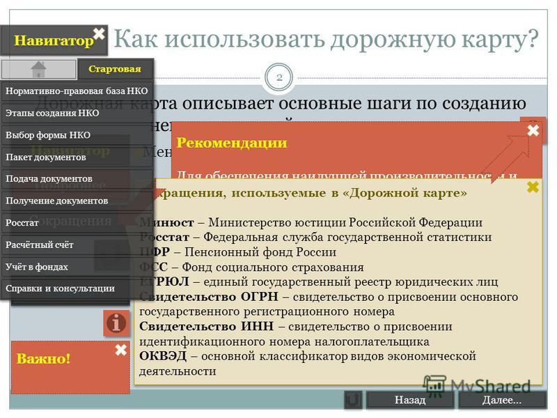 сведения об учредителях общественной организации образец - фото 11