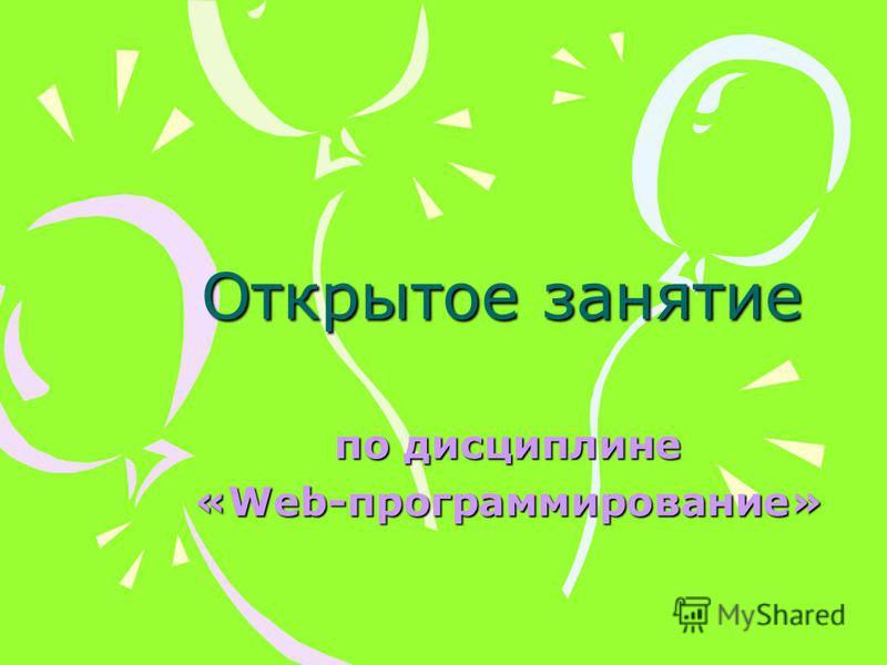 Открытое занятие по дисциплине «Web-программирование»