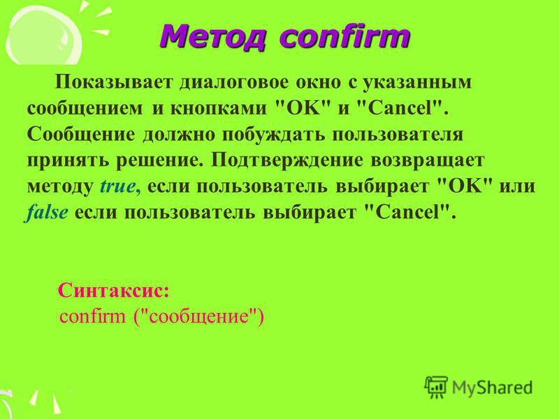 Метод confirm Показывает диалоговое окно с указанным сообщением и кнопками