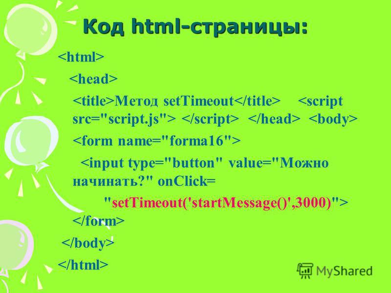 Код html-страницы: Метод setTimeout
