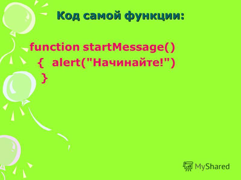 Код самой функции: function startMessage() { alert(Начинайте!) }
