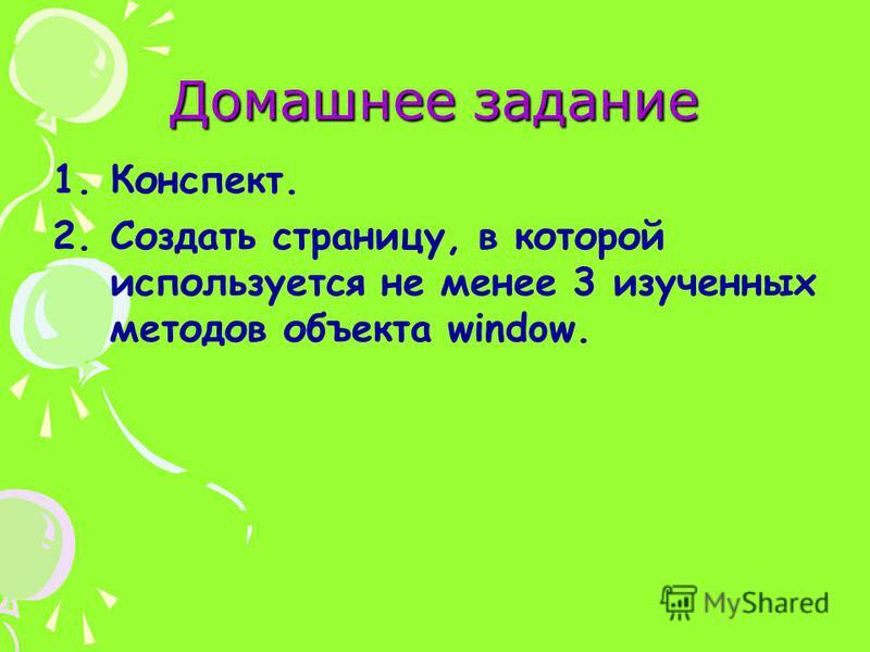 Домашнее задание 1.Конспект. 2. Создать страницу, в которой используется не менее 3 изученных методов объекта window.