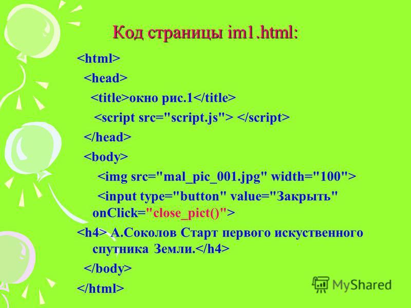 Код страницы im1.html: окно рис.1 А.Соколов Старт первого искусственного спутника Земли.