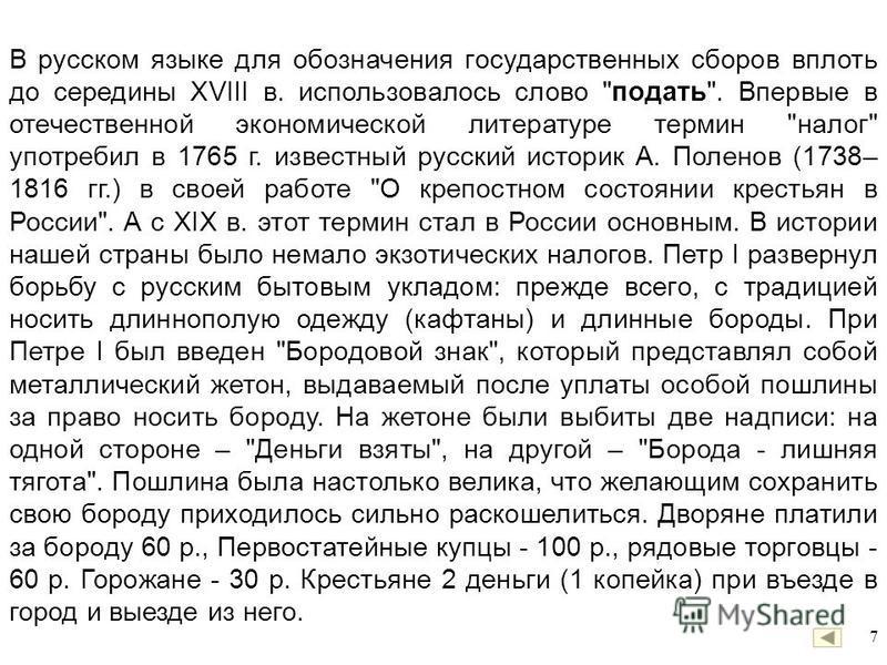 7 В русском языке для обозначения государственных сборов вплоть до середины XVIII в. использовалось слово