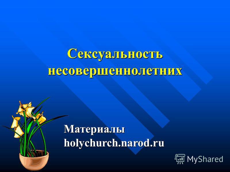 Сексуальность несовершеннолетних Материалы holychurch.narod.ru