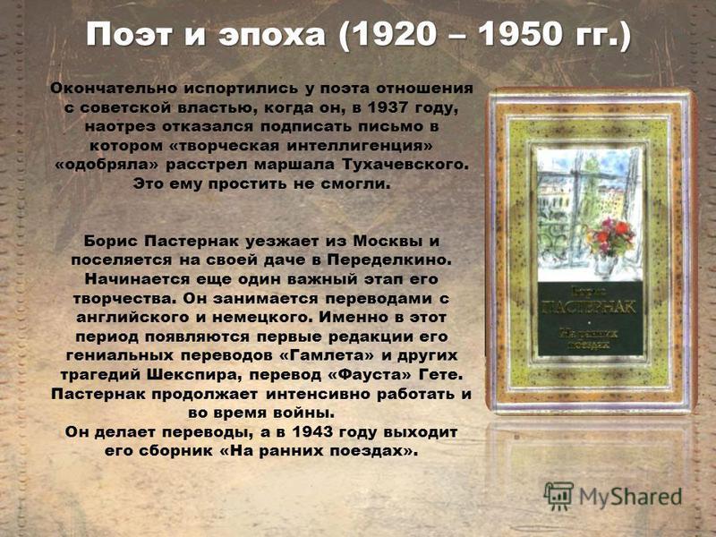Поэт и эпоха (1920 – 1950 гг.) Окончательно испортились у поэта отношения с советской властью, когда он, в 1937 году, наотрез отказался подписать письмо в котором «творческая интеллигенция» «одобряла» расстрел маршала Тухачевского. Это ему простить н