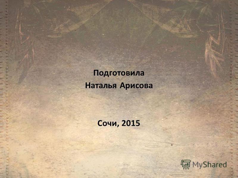 Подготовила Наталья Арисова Сочи, 2015