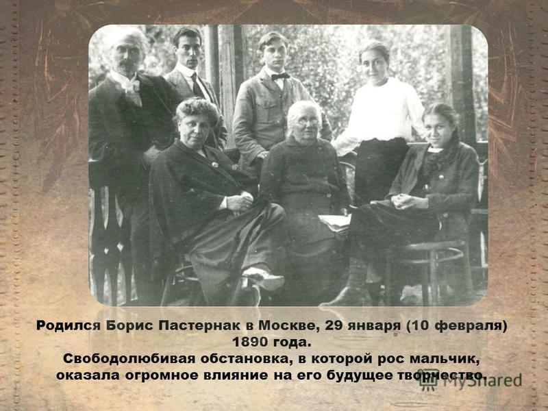 Родился Борис Пастернак в Москве, 29 января (10 февраля) 1890 года. Свободолюбивая обстановка, в которой рос мальчик, оказала огромное влияние на его будущее творчество.