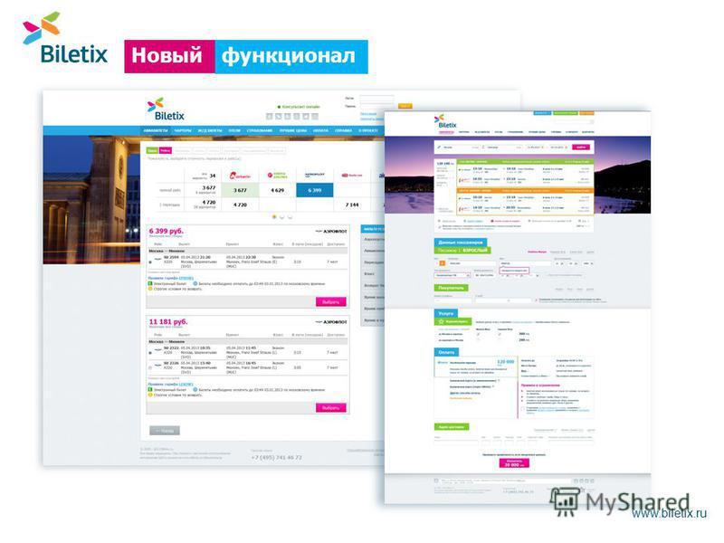 функционал Новый www.biletix.ru
