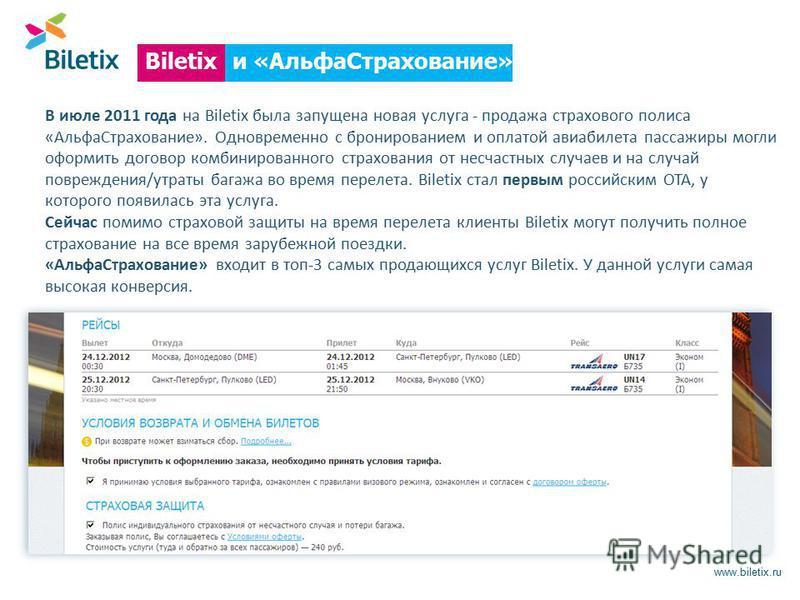 www.biletix.ru В июле 2011 года на Biletix была запущена новая услуга - продажа страхового полиса «Альфа Страхование». Одновременно с бронированием и оплатой авиабилета пассажиры могли оформить договор комбинированного страхования от несчастных случа