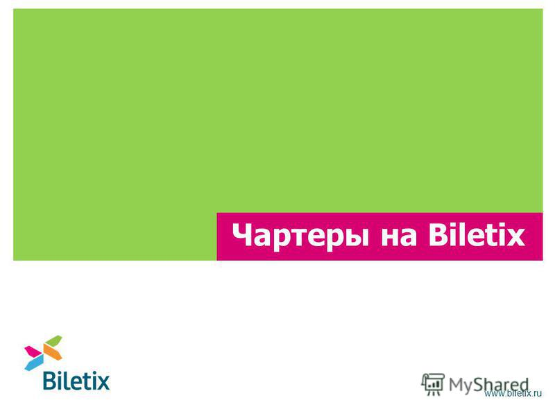 www.biletix.ru Чартеры на Biletix