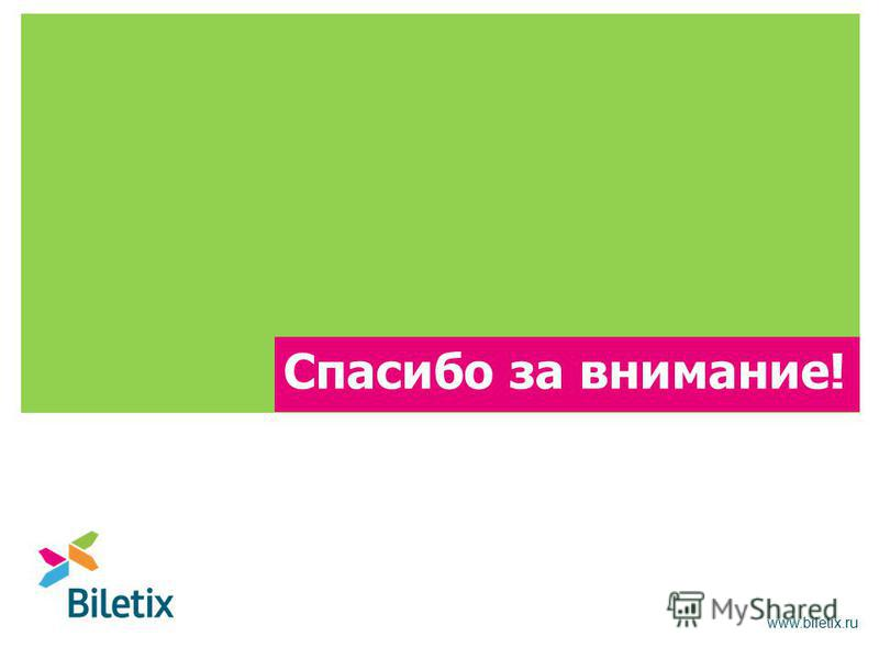 www.biletix.ru Спасибо за внимание!