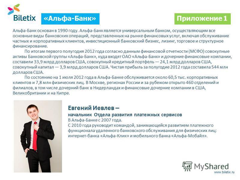 www.biletix.ru Альфа-Банк основан в 1990 году. Альфа-Банк является универсальным банком, осуществляющим все основные виды банковских операций, представленных на рынке финансовых услуг, включая обслуживание частных и корпоративных клиентов, инвестицио