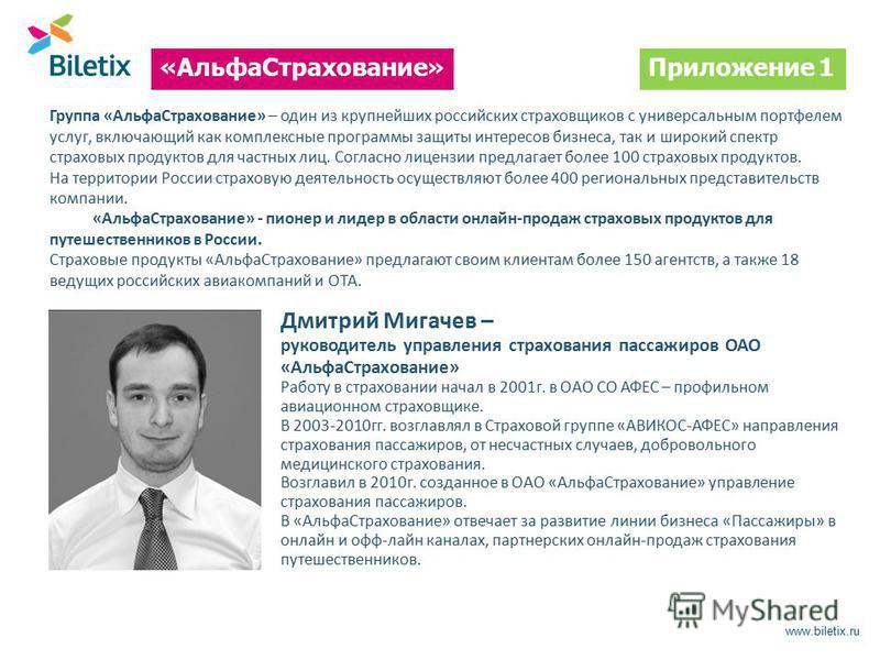 www.biletix.ru Группа «Альфа Страхование» – один из крупнейших российских страховщиков с универсальным портфелем услуг, включающий как комплексные программы защиты интересов бизнеса, так и широкий спектр страховых продуктов для частных лиц. Согласно