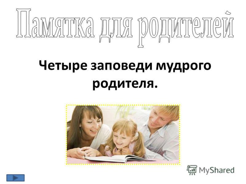 Четыре заповеди мудрого родителя.