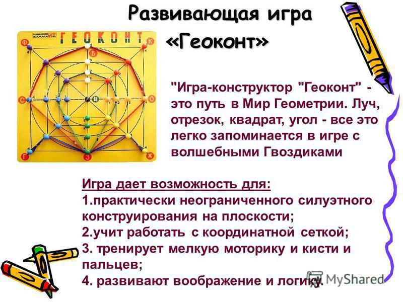 Развивающая игра «Геоконт» Развивающая игра «Геоконт»