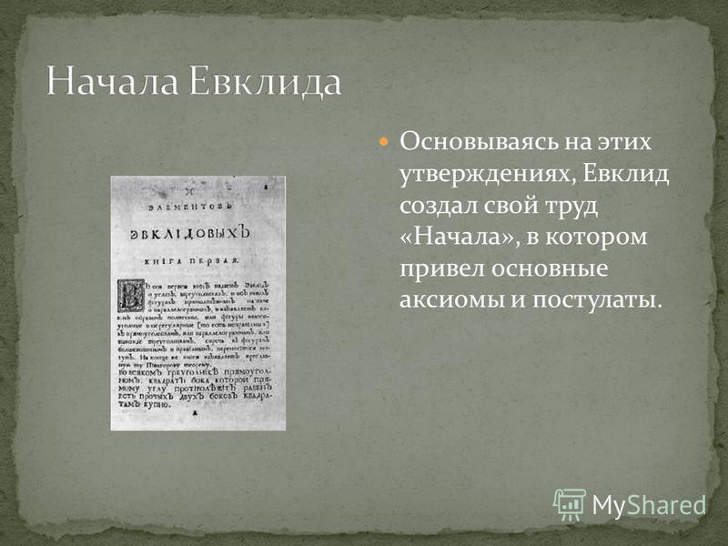 Основываясь на этих утверждениях, Евклид создал свой труд «Начала», в котором привел основные аксиомы и постулаты.