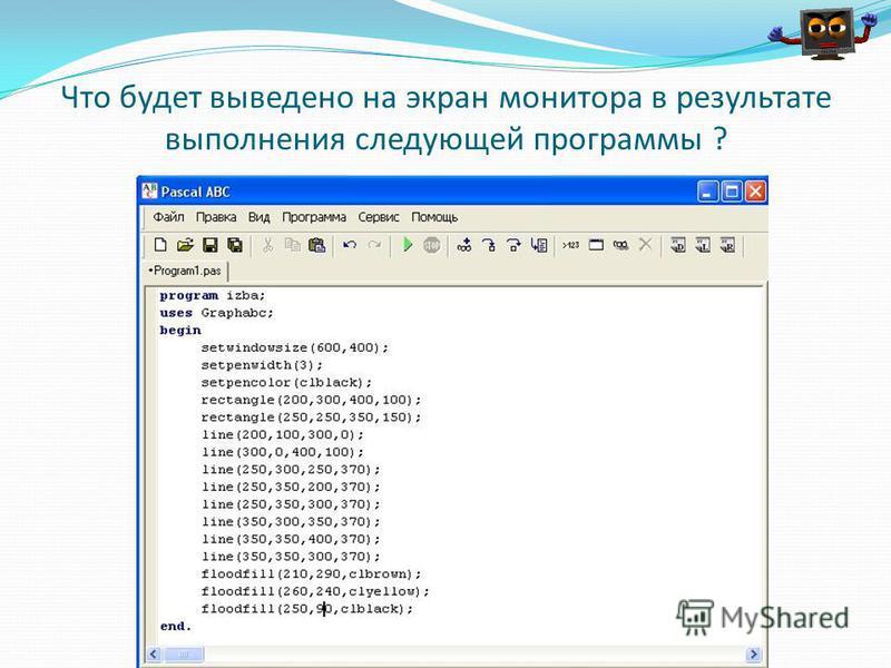 Что будет выведено на экран монитора в результате выполнения следующей программы ?