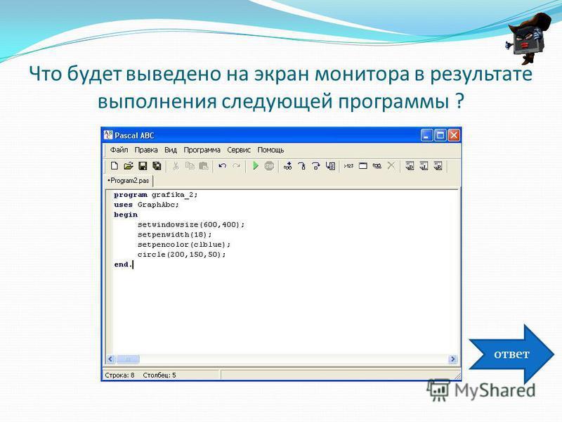 Что будет выведено на экран монитора в результате выполнения следующей программы ? ответ