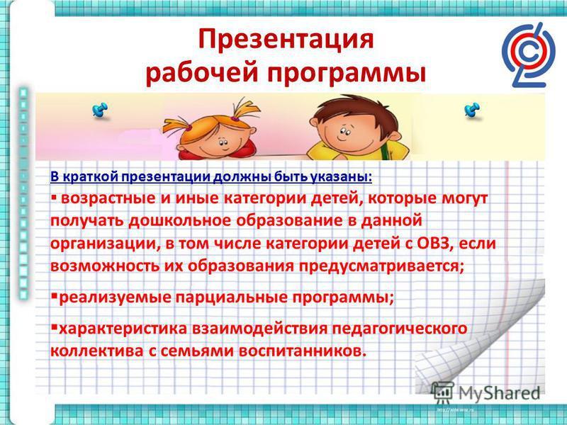 В краткой презентации должны быть указаны: возрастные и иные категории детей, которые могут получать дошкольное образование в данной организации, в том числе категории детей с ОВЗ, если возможность их образования предусматривается; реализуемые парциа