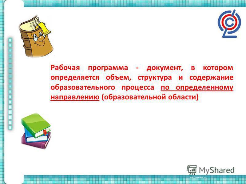 Рабочая программа - документ, в котором определяется объем, структура и содержание образовательного процесса по определенному направлению (образовательной области)