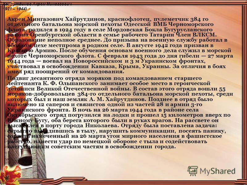 Акрен Мингазович Хайрутдинов, краснофлотец, пулеметчик 384 го отдельного батальона морской пехоты Одесской ВМБ Черноморского флота, родился в 1924 году в селе Мордовская Бокла Бугурусланского района Оренбургской области в семье рабочего Татарин Член