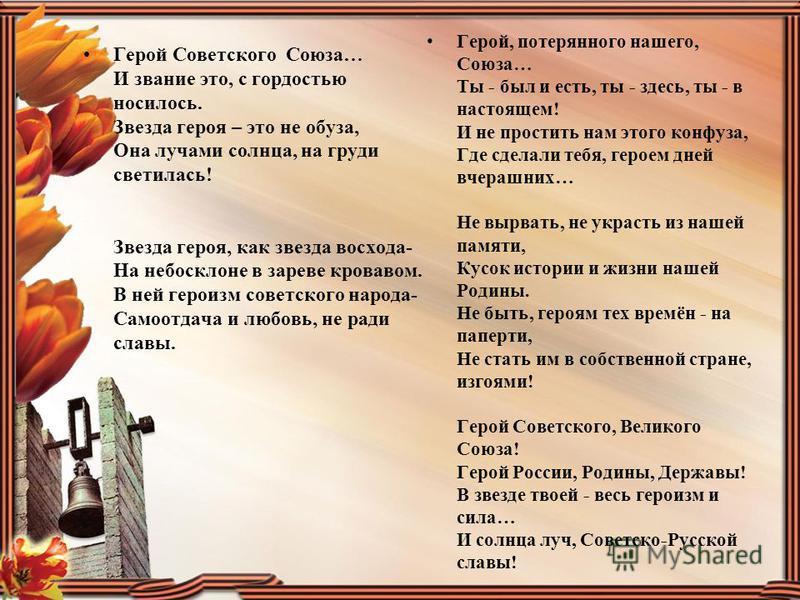 Герой Советского Союза… И звание это, с гордостью носилось. Звезда героя – это не обуза, Она лучами солнца, на груди светилась! Звезда героя, как звезда восхода- На небосклоне в зареве кровавом. В ней героизм советского народа- Самоотдача и любовь, н