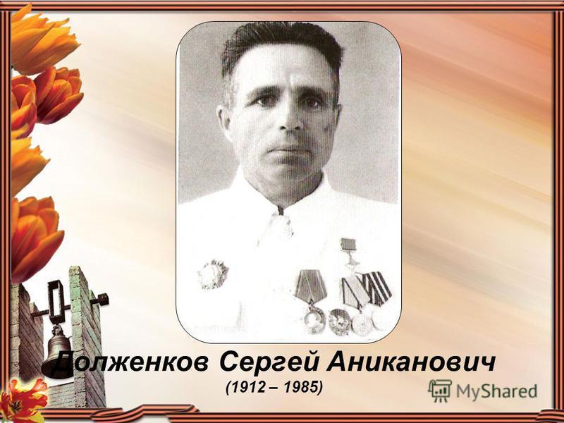 Долженков Сергей Аниканович (1912 – 1985)