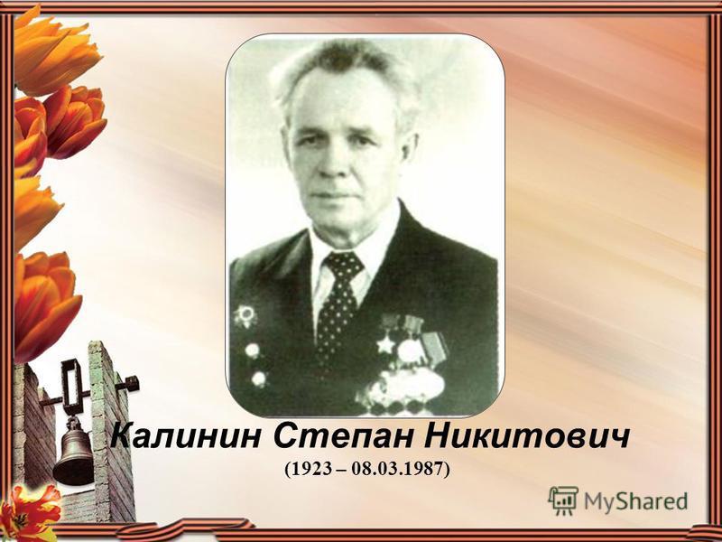 Калинин Степан Никитович (1923 – 08.03.1987)