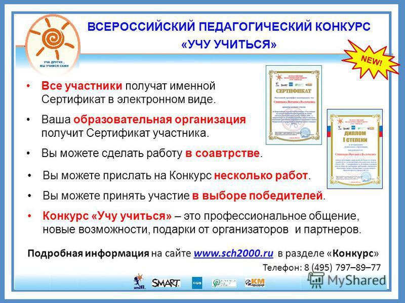 NEW! Подробная информация на сайте www.sch2000. ru в разделе «Конкурс»www.sch2000. ru Все участники получат именной Сертификат в электронном виде. Ваша образовательная организация получит Сертификат участника. Вы можете сделать работу в соавторстве.